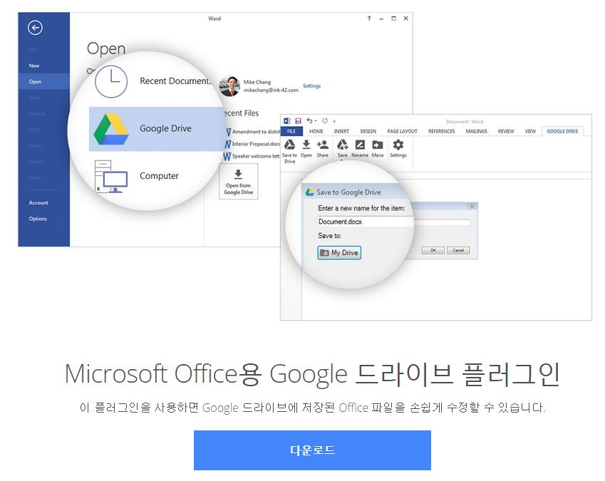 MS오피스 파일을 구글 드라이브로!!