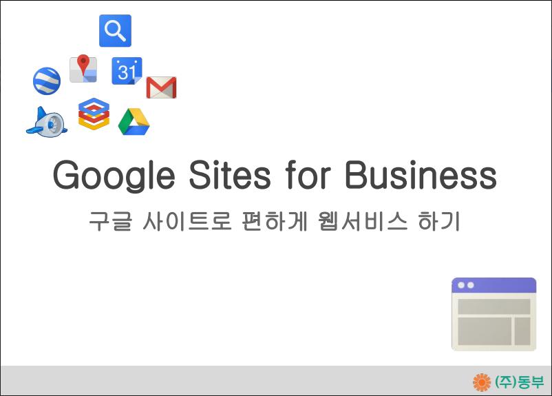 구글 사이트도구 소개
