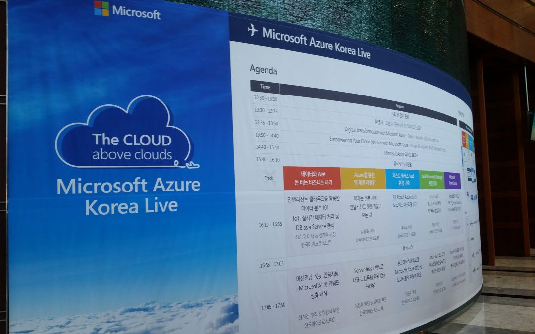 Microsoft Azure Korea Live 참가 보고 (2017. 2. 21)