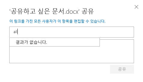 그룹 공유