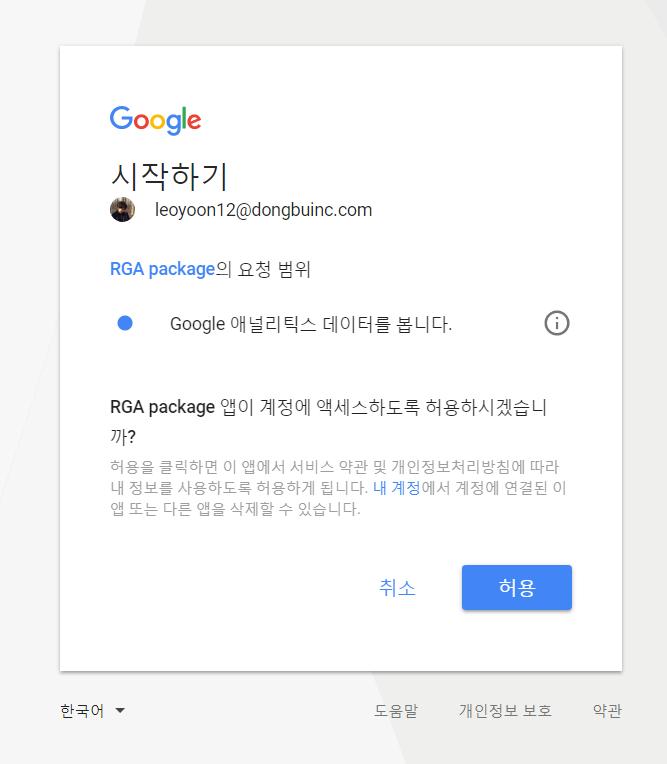 R 애플리케이션 Google Analytics에서 Oauth인증 진행