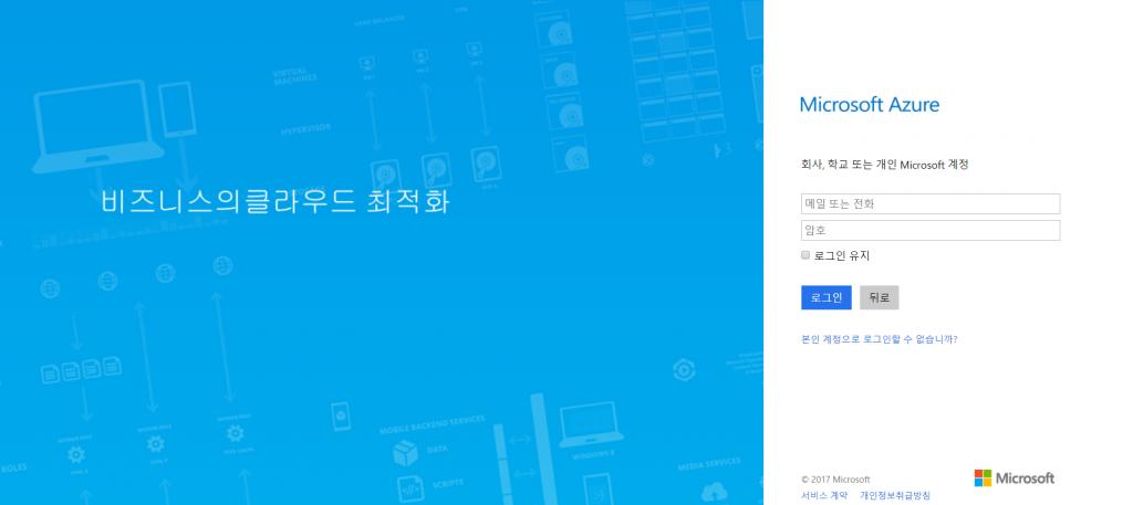 Azure Portal 로그인
