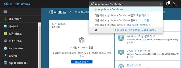 App Service Certificate 검색