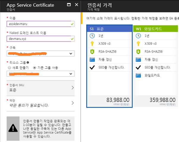 App Service Certificate 기본 정보 입력
