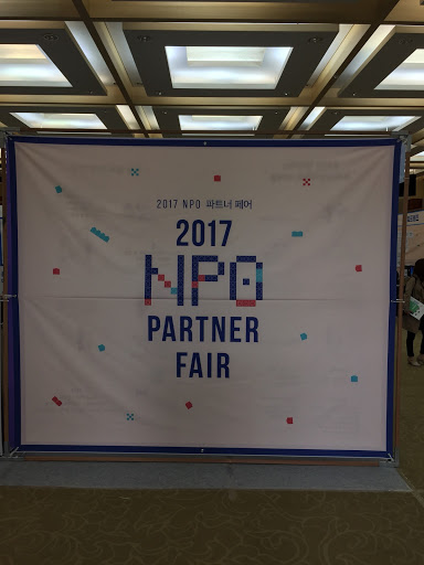 2017 NPO PARTNER FAIR