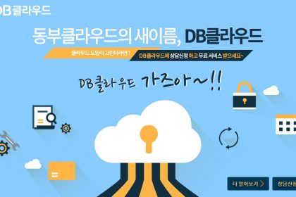 DB_Cloud_Event